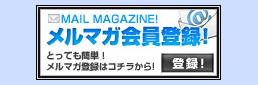 ANGEL八戸-エンジェル-のメルマガ登録