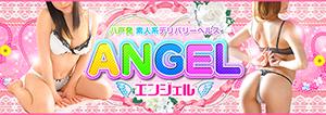 ANGEL八戸-エンジェル