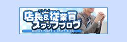 ANGEL八戸-エンジェル-の店長&従業員スタッフブログ一覧